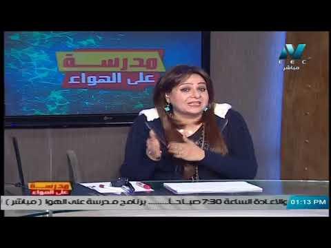 talb online طالب اون لاين أحياء الصف الثاني الثانوي 2020 (ترم 2) الحلقة 2 - الإخراج فى الانسان - تقديم أ/ أمل منير دروس قناة مصر التعليمية ( مدرسة على الهواء )