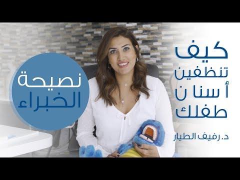 كيف تنظفين أسنان طفلك