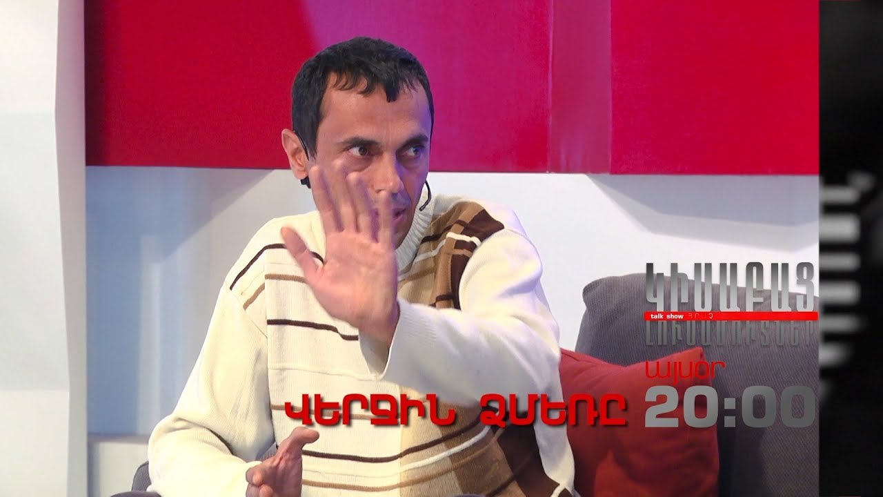 Kisabac Lusamutner anons 19.12.17 Verjin Dzmere