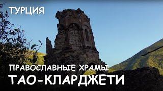 Мир Приключений - Грузинские православные святыни в Турции. Тао-Кларджети. Монастыри древней Грузии