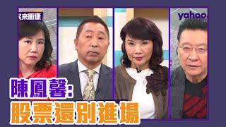 龍鳳來衝康  陳鳳馨:現在股市還不是進場最佳時機!【Live】鄉民來衝康