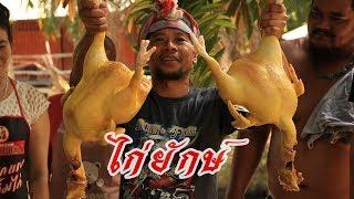 preview picture of video 'ไก่ยักษ์สูตรแกงแพะVSปูม้าไข่ดองน้ำปลาอาหารทะเล จ.สตูล ณ.ไร่สมบูรณ์ปาล์มโฮมสเตย์'