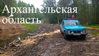 нива экспедиция  Архангельская область