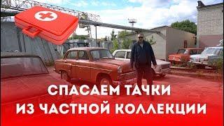 Спасение ретроавтомобилей, из частной коллекции.  Ваз 2101, Ваз 2103, Москвич 403. Выпуск №1