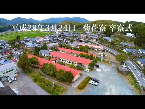 Kikuka Junior High School