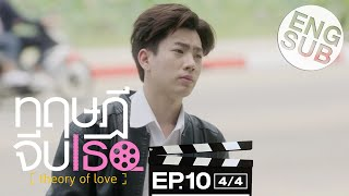 [Eng Sub] ทฤษฎีจีบเธอ Theory of Love   EP.10 [4/4]