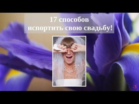 Свадебные советы наоборот №1 :)))) 17 способов испортить свою свадьбу.