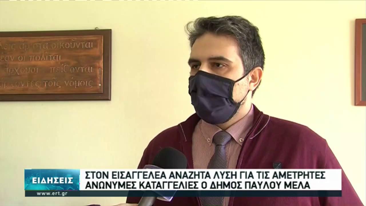 Δ. Παύλου Μελά: Στον εισαγγελέα αναζητά λύση για τις αμέτρητες ανώνυμες καταγγελίες   28/01/2021 ΕΡΤ