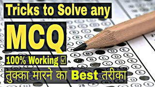 MCQ Guessing Tricks in Hindi | How to Solve MCQs Without knowing the Answer | By Sunil Adhikari |
