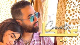 #CRAVATA - 3AYAT | كرافاطا - عيط (Exclusive music video 2021) تحميل MP3
