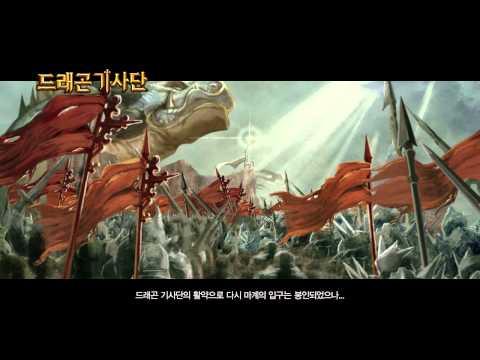 Video of 드래곤 기사단 for Kakao