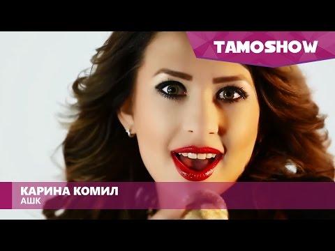 Карина Комил - Ашк (Клипхои Точики 2016)