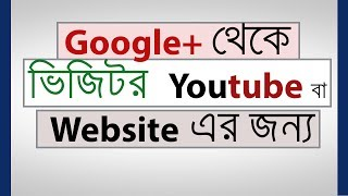 Google+ Marketing in Bangla | How to get more Traffic via Google+ | Google+  Marketing Tips & Tricks
