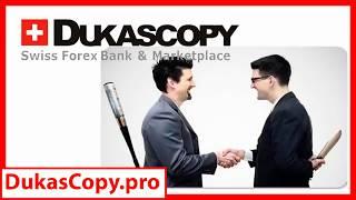 ДукасКопи - КАК ИМЕННО ЗАМАНИВАЮТ ЛОХОВ В DukasCopy?