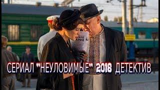 Сериал Неуловимые 2018 фильм детектив на канале НТВ 1-8 серии трейлер-анонс