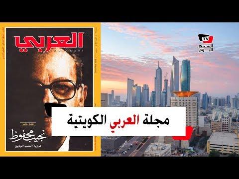 العربي الكويتية .. محطات في حياة مجلة التنوير
