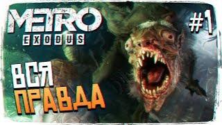 Metro Exodus (Метро Исход) ПРОХОЖДЕНИЕ #1 - ОБЗОР И ПЕРВЫЙ ВЗГЛЯД [2K ULTRA]