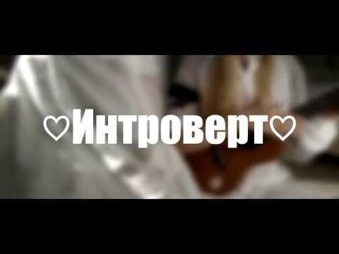 ♡Лиззка-Интроверт(cover)♡На укулеле♡