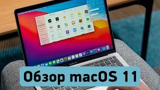 Первый обзор MacOS 11 Big Sur