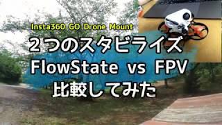 Insta360GO FlowState Stabilization vs FPV Stabilization