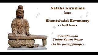 Shontchalai & Natalia. Chatkhan & koto. 2018