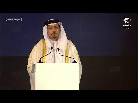 العرب اليوم - شاهد:كلمة العامري في حفلة افتتاح الدورة الـ37 من معرض الشارقة الدولي للكتاب