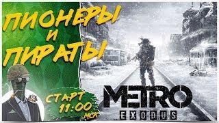 METRO EXODUS - НОВОСИБИРСК ЖДЁТ ☢️ ЧАСТЬ#4 (ХАРДКОР)