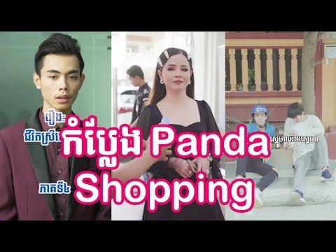 កំប្លែង Panda Shopping, ត្រូវចេះអោយតម្លៃគ្នា, Troll Khmer សាមកុក, ទិនហ្វី ឈាមច្រមុះ Troll Tinfy