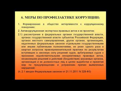 Нормативно-правовое обеспечение деятельности МЧС России. Меры противодействия коррупции