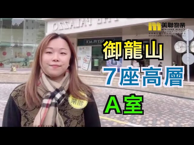 【#代理Leona推介】御龍山7座高層A室