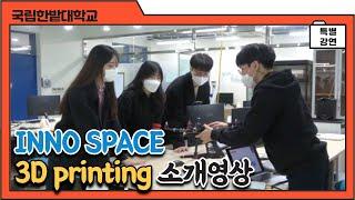 한밭대 Inno space 3D프린팅 작업과정 소개 이미지