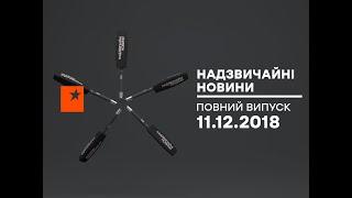 Чрезвычайные новости (ICTV) - 11.12.2018
