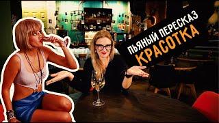 Пьяный пересказ - КРАСОТКА