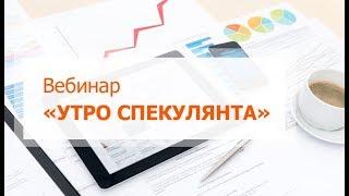 """Вебинар """"Утро спекулянта"""", 6 июля, Павел Трофимов"""