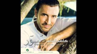 اغاني حصرية علامك - كاظم الساهر تحميل MP3