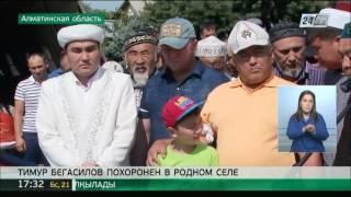 Погибший в перестрелке в Алматы Тимур Бегасилов похоронен в родном селе
