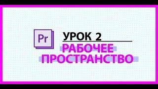 Premier Pro 2018 - Рабочее пространство -УРОК 2