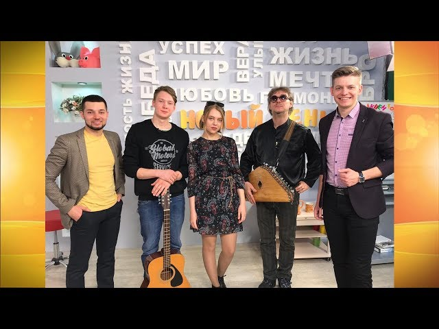 Гости программы «Новый день»  Мария, Арсений и Николай Вяткины