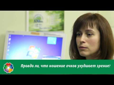 Купить очки для зрения украине
