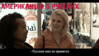 Что думают американцы о русских, Путине и еде?