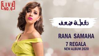 رنا سماحة - نقطة ضعف (الكليب الرسمي - Official Music Video) Rana Samaha - Noatet Daaf تحميل MP3