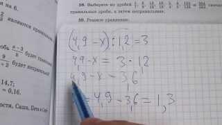 Задача №59. Математика 6 класс Виленкин.
