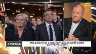 Андрей Кудрявцев: Эти выборы во Франции уникальны по своей неопределенности