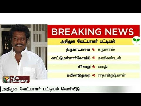 Discussion-on-candidates-list-released-by-ADMK-for-TN-elections