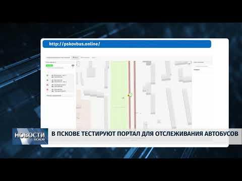 Новости Псков 30.08.2018 # В Пскове тестируют портал для отслеживания автобусов