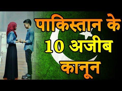 Amazing Laws Of Pakistan | पाकिस्तान के अजीबोगरीब कानून | Seriously Strange