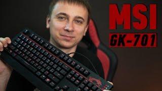 MSI GK-701: КЛАССИКА ЖАНРА