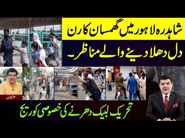 شاہدرہ لاہور میں گھمسان کا رن، تحریک لبیک دھرنے کی خصوصی کوریج
