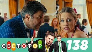 Светофор | Сезон 7 | Серия 138