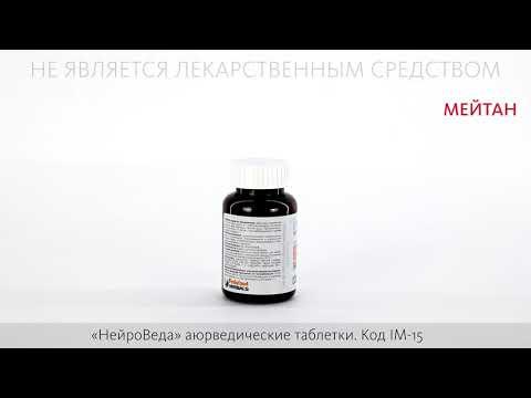«НейроВеда» аюрведические травяные таблетки, 60 шт. Indo Medica MeiTan